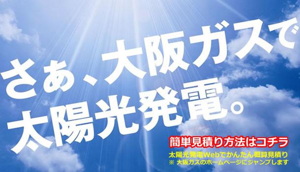 大阪ガス 太陽光発電